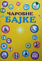 vesela knjiga valjevo carobne bajke cirilica