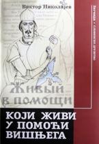 vesela knjiga valjevo koji zivi u pomoci visnjega viktor nikolajev