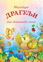 vesela knjiga valjevo najlepsi dragulji jove jovanovica zmaja 1 1