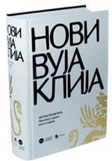 vesela knjiga valjevo novi vujaklija leksikon stranih reci i izraza 1