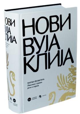 vesela knjiga valjevo novi vujaklija leksikon stranih reci i izraza