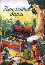 vesela knjiga valjevo pun kovceg bajki branka raisic 1