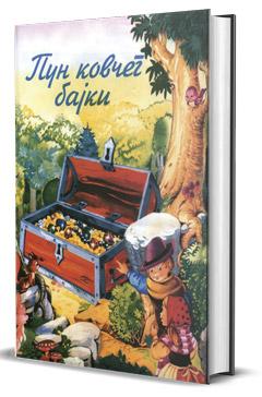 vesela knjiga valjevo pun kovceg bajki branka raisic