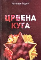 vesela knjiga valjevo crvena kuga antonije djuric 1