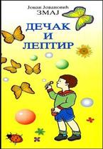 vesela knjiga valjevo decak i leptir jovan jovanovic zmaj 1