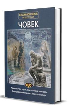 vesela knjiga valjevo enciklopedija psihologija covek grupa autora 0