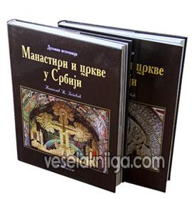 vesela knjiga valjevo manastiri i crkve u srbiji i ii 0