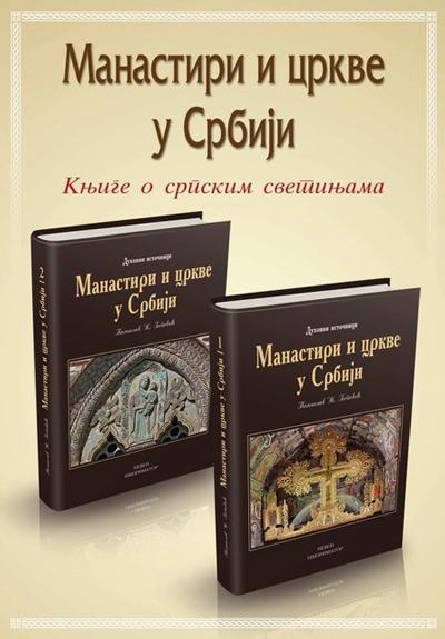 vesela knjiga valjevo manastiri i crkve u srbiji i ii tomislav z popovic