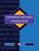 vesela knjiga valjevo savremeni leksikon stranih reci i izraza 1