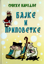 vesela knjiga valjevo srpske narodne bajke i pripovetke 1