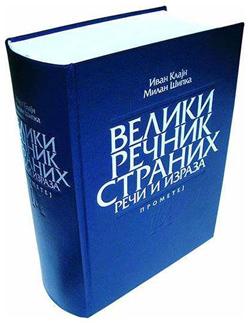 vesela knjiga valjevo veliki recnik stranih reci i izraza ivan klajn milan sipka
