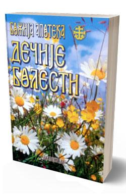 vesela knjiga valjevo bozija apoteka decije bolesti 2
