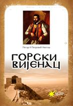 vesela knjiga valjevo gorski vjenac petar petrovic njegos 1