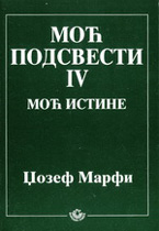 vesela knjiga valjevo moc podsveti moc istine dzozef marfi 1
