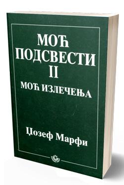 vesela knjiga valjevo moc podsveti moc izlecenja dzozef marfi 0