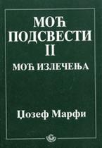 vesela knjiga valjevo moc podsveti moc izlecenja dzozef marfi 1