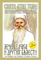 vesela knjiga valjevo sveti otac tadej lecenje raka i drugih bolesti 1 1