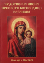 vesela knjiga valjevo cudotvorna ikona presvete bogorodice kazanjska zitije i akatist