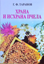 vesela knjiga valjevo hrana i ishrana pcela g f taranov 1
