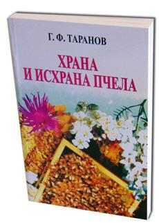 vesela knjiga valjevo hrana i ishrana pcela g f taranov