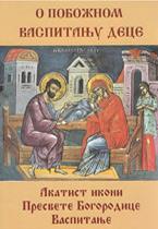 vesela knjiga valjevo o poboznom vaspitanju dece 1