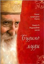 vesela knjiga valjevo pouke patrijarha pavla budimo ljudi rodoljubive misli 1