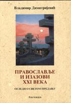 vesela knjiga valjevo pravoslavlje i izazovi xxi veka vladimir dimitrijevic 1