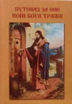vesela knjiga valjevo putokaz za one koji boga traze