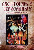 vesela knjiga valjevo sveti oganj u jerusalimu 1