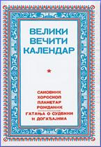 vesela knjiga valjevo veliki veciti kalendar milan t vukovic 1