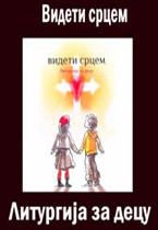 vesela knjiga valjevo videti srcem liturgija za decu 1