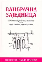 vesela knjiga valjevo vanbrcna zajednica svestenik pavle gumerov 1