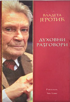 vesela knjiga valjevo duhovni razgovori vladeta jerotic 1