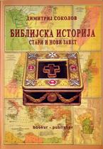 vesela knjiga valjevo biblijska istorija stari i novi zavet dimitrij sokolov 1