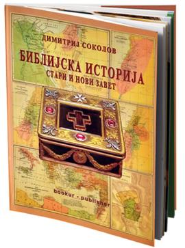 vesela knjiga valjevo biblijska istorija stari i novi zavet dimitrij sokolov