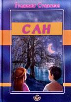 vesela knjiga valjevo san gradimir stojkovic 1