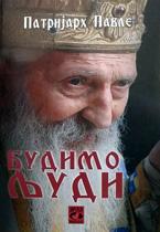 vesela knjiga valjevo budimo ljudi patrijarh pavle 1