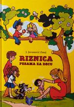 vesela knjiga valjevo riznica pesama za decu jovan jovanovic zmaj latinicno izdanje 0