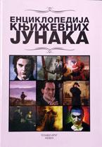 vesela knjiga valjevo enciklopedija knjizevnih junaka s v stahorski 0