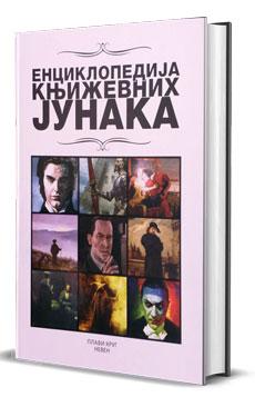 vesela knjiga valjevo enciklopedija knjizevnih junaka s v stahorski