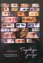vesela knjiga valjevo tragedija genija dusevni poremecaji znamenitih ljudi profdr vladimir stanojevic 0