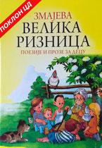 vesela knjiga valjevo zmajeva velika riznica poezije i proze za decu cd jovan jovanovic zmaj 0