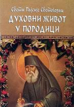 vesela knjiga valjevo duhovni zivot u porodici sveti pajsije svetogorac 0