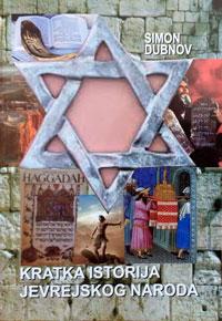 vesela knjiga valjevo kratka istorija jevrejskog naroda simon dubnov 0