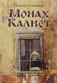 vesela knjiga valjevo monah kalist milivoje m jovanovic b