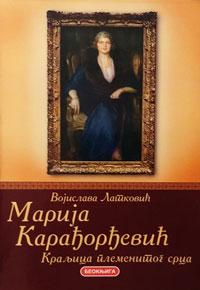 vesela knjiga valjevo marija karadjordjevic kraljica plemenitog srca vojislava latkovic 0