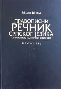 vesela knjiga valjevo pravopisni recnik srpskog jezika sa gramaticko pravopisnim savetnikom ivan klajn 0