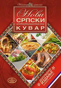 vesela knjiga valjevo novi srpski i internacionalni kuvar natasa bogdanoska