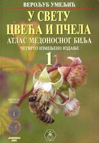 vesela knjiga valjevo atlas medonosnog bilja 1 veroljub umeljic 0