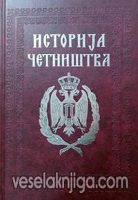 vesela knjiga valjevo istorija cetnistva branko m jevtic 0